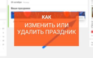 Как изменить или удалить праздник в Одноклассниках