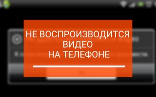 Не воспроизводится видео в Одноклассниках на телефоне