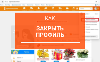 Как закрыть страницу в Одноклассниках