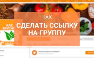 Как сделать ссылку на группу в Одноклассниках