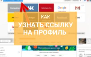 Как сделать ссылку на профиль в Одноклассниках