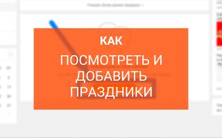 Праздники в Одноклассниках: где находится, как добавить свой праздник