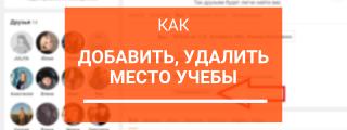Как добавить, удалить, изменить место учебы в Одноклассниках