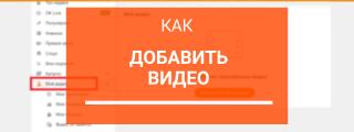 Как загрузить видео в Одноклассники
