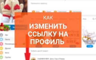 Как изменить ссылку на профиль в Одноклассниках