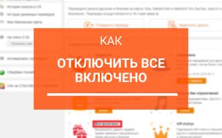 Как отключить функцию все включено в Одноклассниках