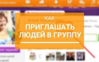 Как приглашать людей в группу в Одноклассниках