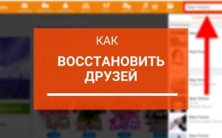 Как вернуть друзей в Одноклассниках