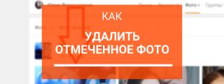 Как удалить отмеченное фото в Одноклассниках