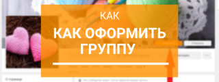 Как оформить группу в Одноклассниках