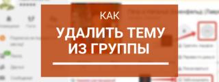 Как удалить тему в группе в Одноклассниках