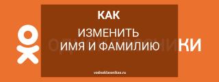 Как поменять имя и фамилию в Одноклассниках