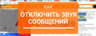 Как отключить звук сообщений в Одноклассниках