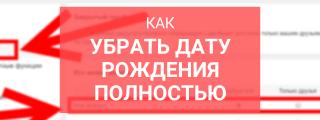 Как скрыть свой возраст в Одноклассниках полностью