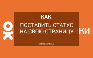 Как установить статус в Одноклассниках на свою страницу