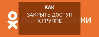 Как закрыть доступ к группе в Одноклассниках