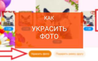 Как украсить фото в Одноклассниках
