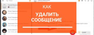 Как удалить сообщение в Одноклассниках
