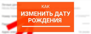 Как изменять возраст в Одноклассниках