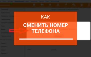Как сменить номер телефона в Одноклассниках