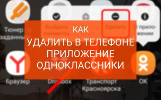 Как удалить приложение Одноклассники с телефона