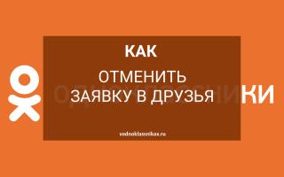 Как отменить заявку в друзья в Одноклассниках