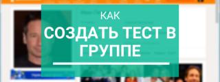 Как создать тест в группе в Одноклассниках
