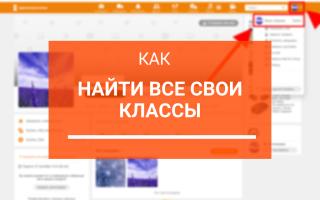Как найти классы в Одноклассниках