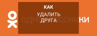Как удалить друга из Одноклассников