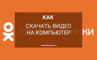Как скачать видео в Одноклассниках на компьютер