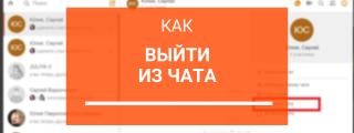 Как выйти из чата в Одноклассниках