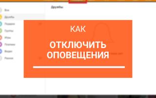 Как отключить оповещения в Одноклассниках