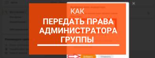 Как передать права на группу в Одноклассниках другому человеку