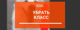 Как удалить класс в Одноклассниках