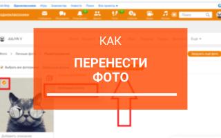 Как перенести фото в Одноклассниках