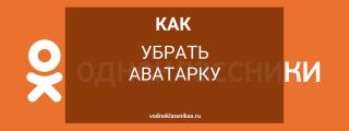 Как удалить аватарку в Одноклассниках