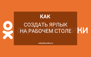 Как вывести ярлык Одноклассников на рабочем столе
