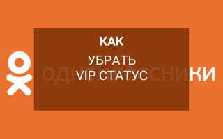 Как убрать vip статус в Одноклассниках