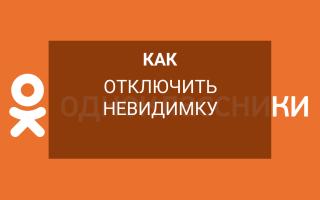 Как отключить невидимку в Одноклассниках