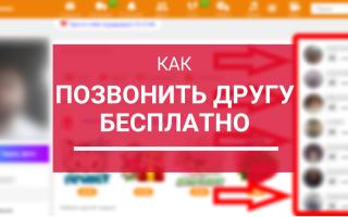 Как позвонить в Одноклассниках другу бесплатно