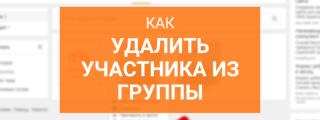 Как удалить человека из группы Одноклассниках