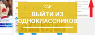 Как выйти со страницы в Одноклассников