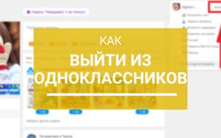 Как выйти со страницы в Одноклассниках