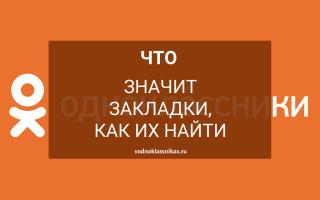 Что значит закладки, как их найти в Одноклассниках