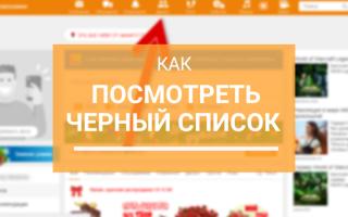 Как посмотреть черный список в Одноклассниках