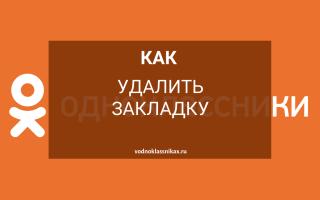 Как удалить закладку в Одноклассниках