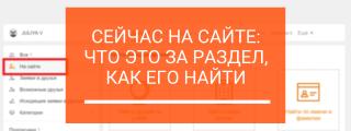 Сейчас на сайте в Одноклассниках: что это и где находиться