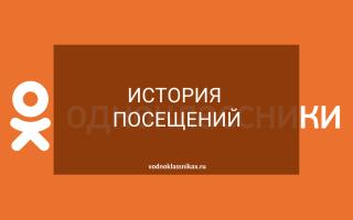 История посещений в Одноклассниках