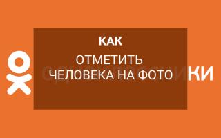 Как отметить человека на фото в Одноклассниках