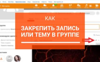 Как закрепить запись или тему в Одноклассниках в группе